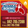 町田・相模大野・玉川学園前|ボクシング-東京コサカボクシングジム